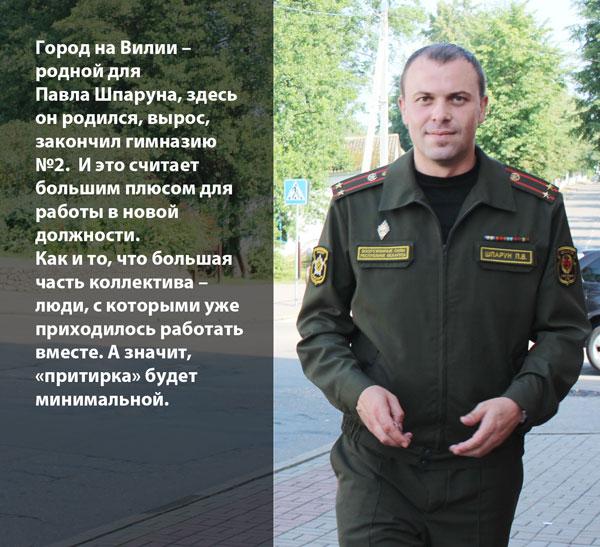 Павел Шпарун стал военным комиссаром Вилейского района