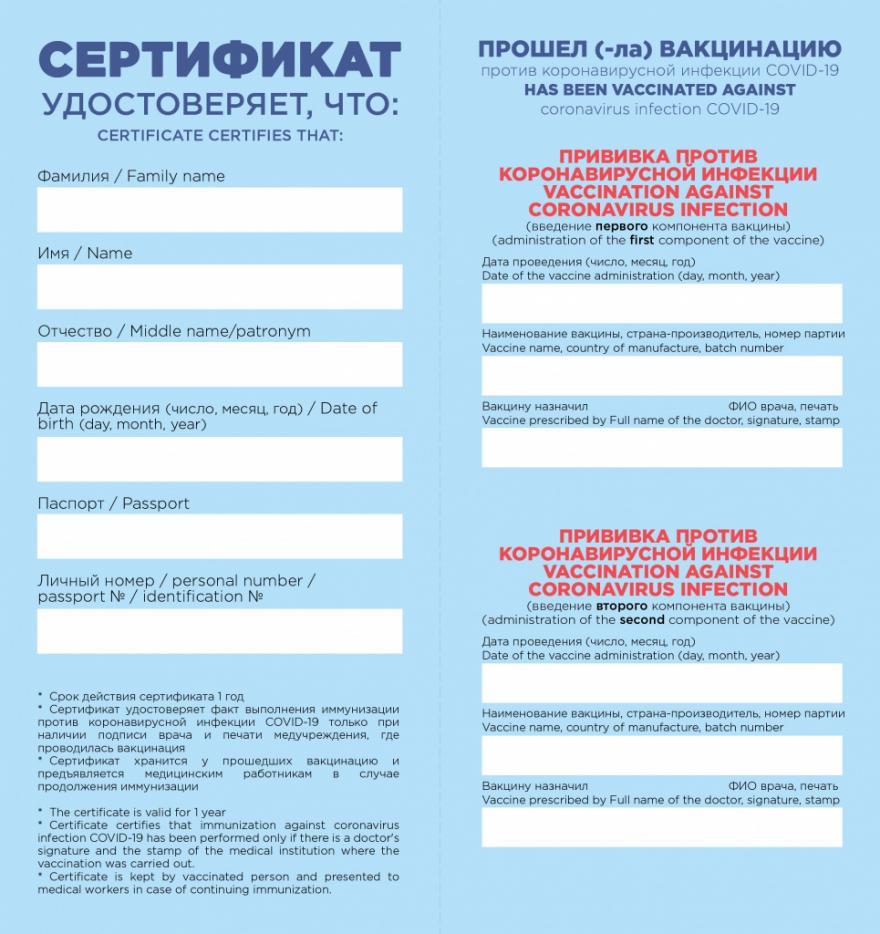 Сертификат о вакцинации в Беларуси