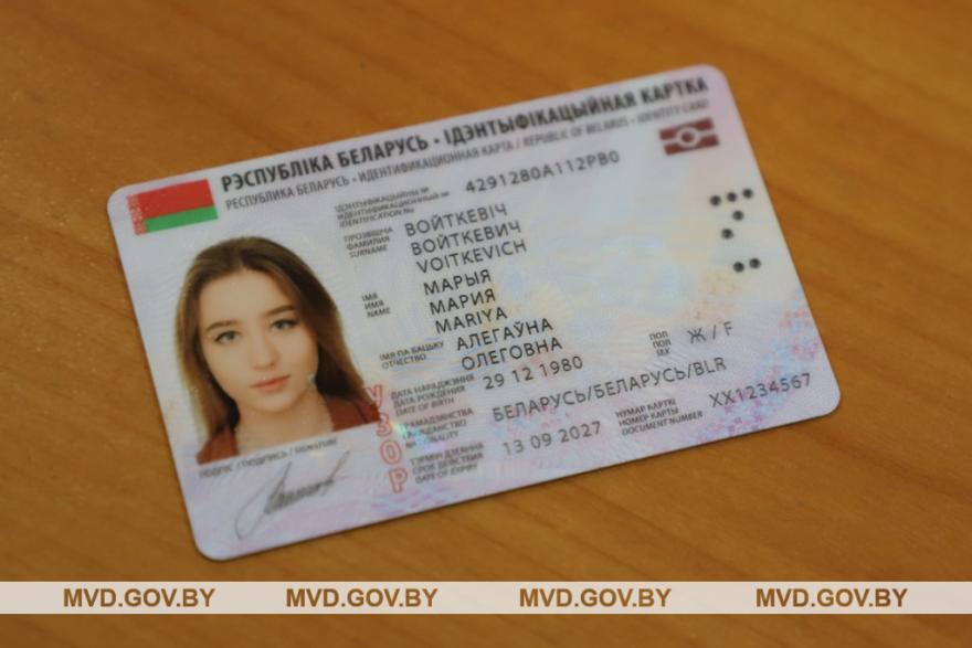ID-карта гражданина Республики Беларусь