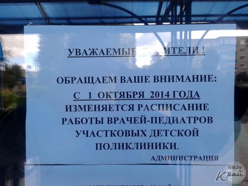 13 поликлиника омск прием врачей