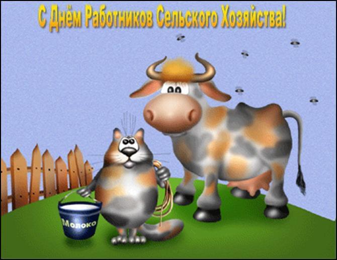 Поздравления к дню рожденья фермеров