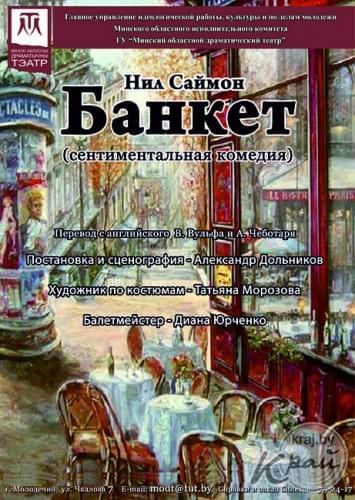 Афиша спектакля «Банкет»