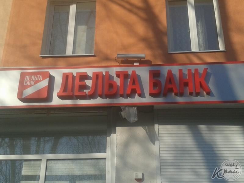выходят пачками работает дельта банк или нет крупные банки
