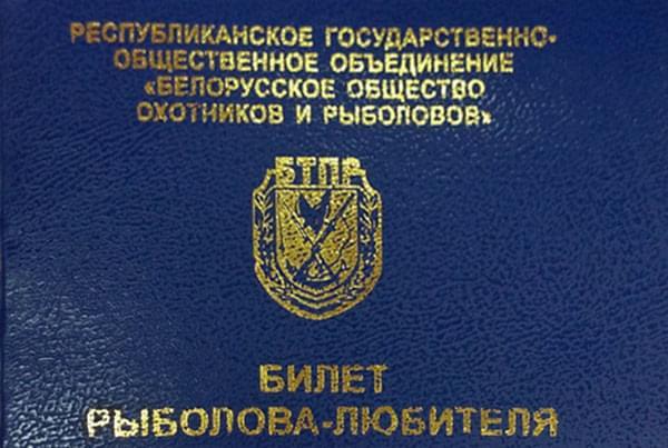 билет рыболова любителя в беларуси 2016