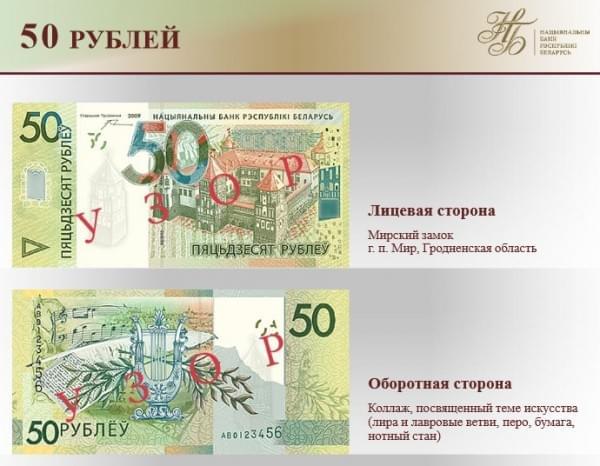 Образцы Новых Белорусских Денег 2016 Фото - фото 5