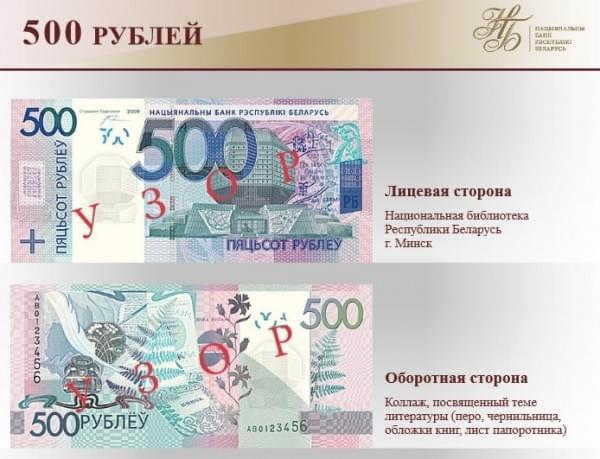 Образцы белорусских денег форум гознак