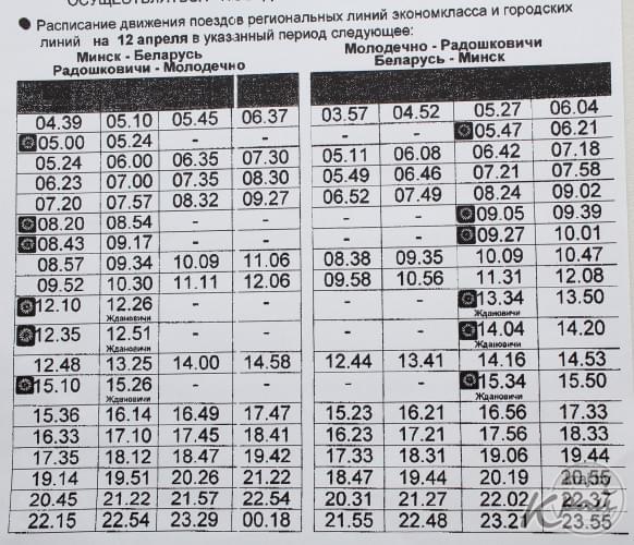 магазинов Ярославля расписание автобусов минск прага стоимость изготавливают корпусах