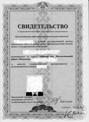 Заявление о регистрации ип молодечно регистрация ип в первоуральске
