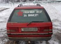 Автомобиль белоруса с наклейками с советской символикой не пропустили в Литву. Фото с сайта pasienis.lt