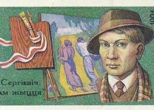 Марка с портретом Петра Сергиевича. Фото с сайта news.tut.by