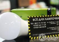 Магазины электрики «Все для лампочки» в Вилейке работают ежедневно и без перерывов на обед