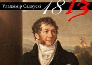 "Обложка книги Владимира Садовского ""1813"". Фото с сайта lit-bel.org"