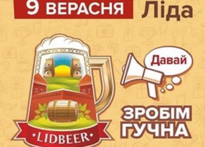 9 верасня у Лідзе адбудзецца фестываль «Lidbeer-2017»