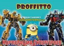 Проекционно-лазерное шоу «Корпорация супергероев, или Телепорт-2» пройдет в Молодечно 10 декабря