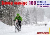 Любительская гонка состоится 27-28 января на территории Минского и Молодечненского районов. Изображение с сайта www.arf.by