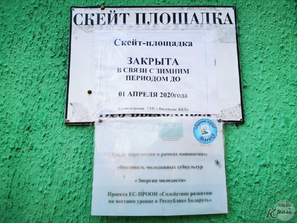 Вход на скейт-площадку в Вилейке. Фотографии предоставлены kraj.by Дмитрием Горлановым